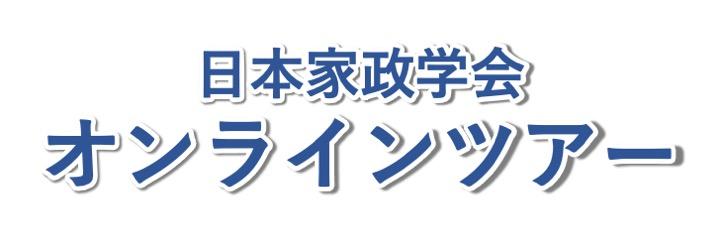 日本家政学会タイトル.jpg