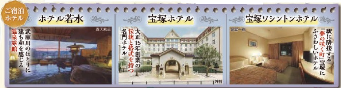 宝塚ホテル案内.jpg